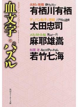 血文字パズル(角川スニーカー文庫)