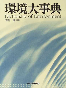 環境大事典