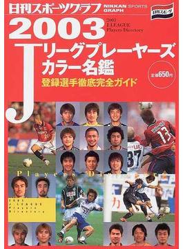 Jリーグプレーヤーズ・カラー名鑑 登録選手徹底完全ガイド 2003