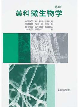 薬科微生物学 第4版