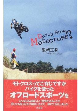 Do you know motocross?