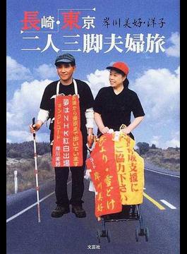 長崎・東京二人三脚夫婦旅