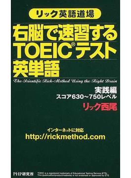 右脳で速習するTOEICテスト英単語 リック英語道場 実践編 スコア630〜750レベル