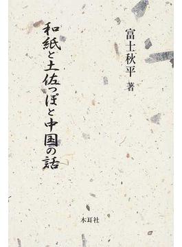 和紙と土佐っぽと中国の話