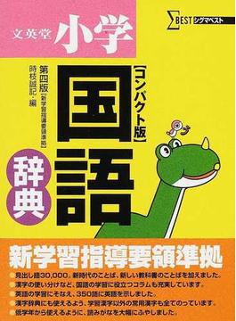 文英堂小学国語辞典 第4版 コンパクト版