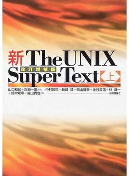新The UNIX Super Text 改訂増補版 上