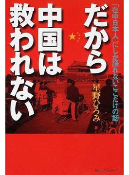 だから中国は救われない 「在中日本人」にしか語れないここだけの話