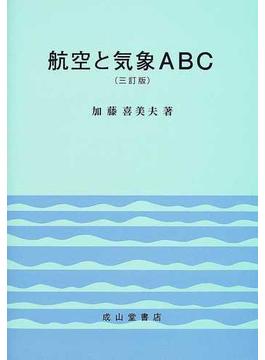 航空と気象ABC 3訂版