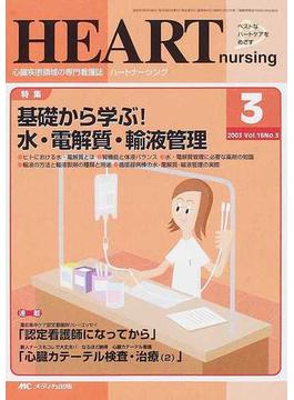 ハートナーシング 心臓疾患領域の専門看護誌 第16巻3号(2003年) 特集基礎から学ぶ!水・電解質・輸液管理