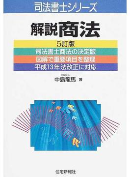 解説商法 5訂版