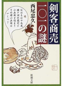 剣客商売101の謎(新潮文庫)