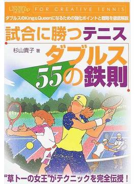 試合に勝つテニスダブルス55の鉄則 For creative tennis
