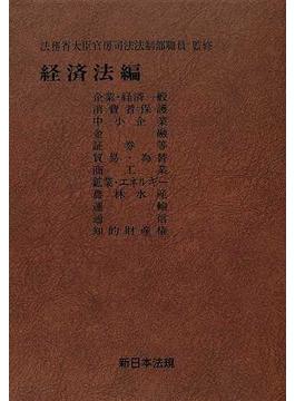 分冊六法全書 15年版6 経済法編