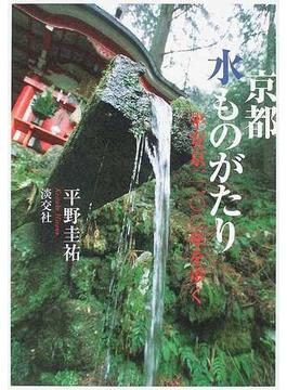 京都水ものがたり 平安京一二〇〇年を歩く