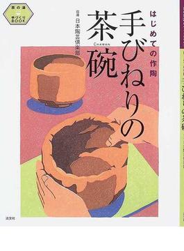 手びねりの茶碗 はじめての作陶