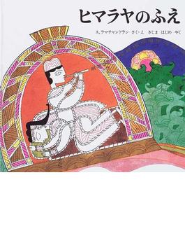 ヒマラヤのふえ 昔ヒマラヤのふもとクマオンというところでうたわれていた物語 インド民話