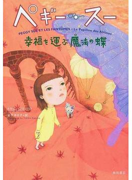 ペギー・スー 3 幸福を運ぶ魔法の蝶