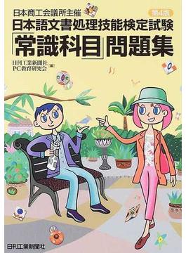 日本商工会議所主催日本語文書処理技能検定試験「常識科目」問題集 第4版