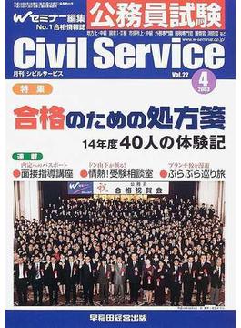 月刊公務員試験Civil Service Vol.22(2003年4月号) 特集合格のための処方箋14年度40人の体験記