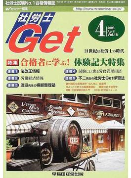 社労士Get Vol.18(2003−4) 特集合格者に学ぶ!体験記大特集