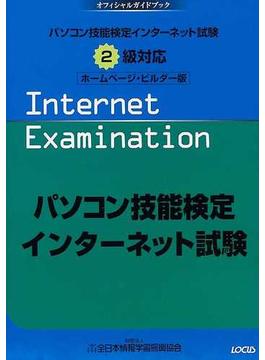 パソコン技能検定インターネット試験2級対応 ホームページ・ビルダー版