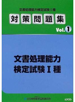 文書処理能力検定試験Ⅰ種対策問題集 Vol.1