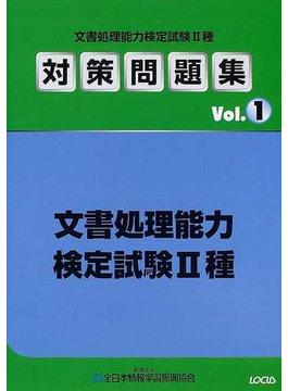 文書処理能力検定試験Ⅱ種対策問題集 Vol.1