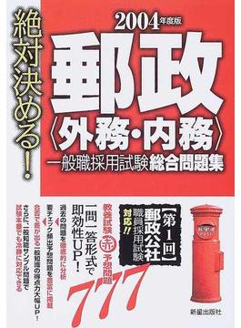 郵政〈外務・内務〉一般職採用試験総合問題集 絶対決める! 2004年度版