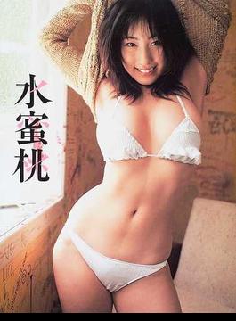 水蜜桃 佐藤寛子写真集