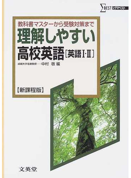 理解しやすい高校英語〈英語Ⅰ・Ⅱ〉 新課程版