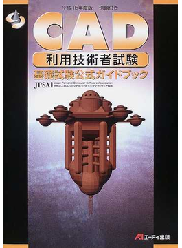 CAD利用技術者試験基礎試験公式ガイドブック 平成15年度版