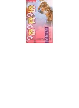朝も、昼も、夜も。(フラワーコミックス) 2巻セット(フラワーコミックス)