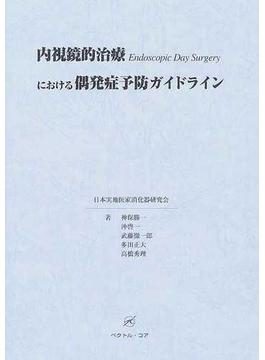 内視鏡的治療における偶発症予防ガイドライン