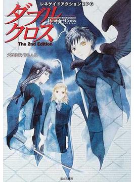 ダブルクロスThe 2nd Edition レネゲイドアクションRPG