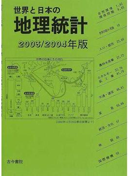 世界と日本の地理統計 2003/2004年版