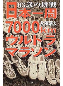 63歳の挑戦日本一周7000kmウルトラマラソン