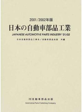 日本の自動車部品工業 2001/2002年版