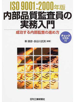 ISO9001:2000年版内部品質監査員の実務入門 成功する内部監査の進め方 チェックリスト付
