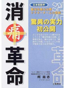 消痛革命 驚異の実力初公開 日本型医学難治性痛み治療ドクターチームの挑戦