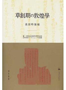 草創期の敦煌学 羅・王両先生東渡90周年記念日中共同ワークショップの記録
