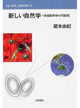 新しい自然学 非線形科学の可能性