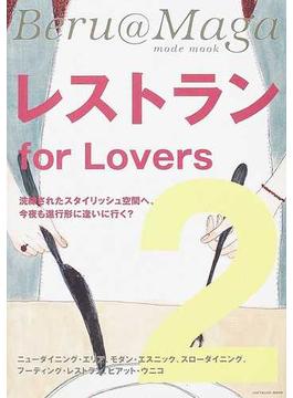レストランfor Lovers 2