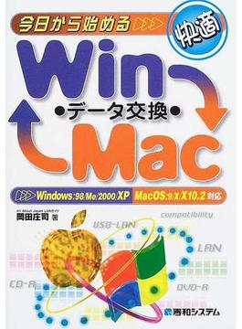 今日から始める快適Win・Macデータ交換