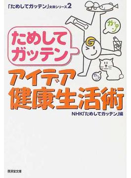 ためしてガッテンアイデア健康生活術(広済堂文庫)