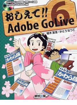 おしえて!!Adobe GoLive 6 Adobe GoLive 6スーパー・エンターテイメントチュートリアル