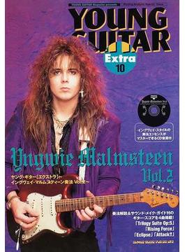 ヤング・ギター〈エクストラ〉 10 イングヴェイ・マルムスティーン奏法 Vol.2