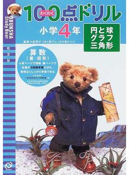 わくわく100点ドリル小学4年円と球・グラフ・三角形