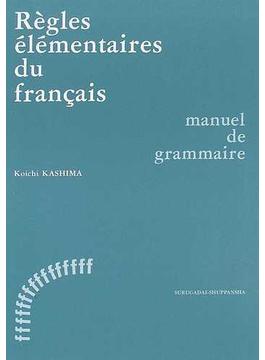 フランス語の基本ルール 文法のてびき