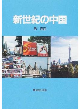 新世紀の中国