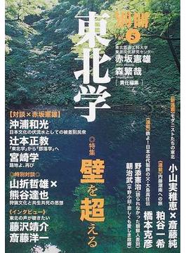 別冊東北学 Vol.5 特集・壁を超える